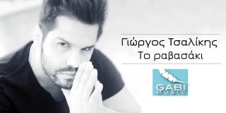 """""""Ricky Martin al Greciei"""" concertează de Ziua Îndrăgostiţilor la Bucureşti"""